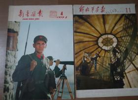 解放军画报  ( 1979年 4 . 11期)2册