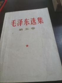 毛泽东选集  第5卷