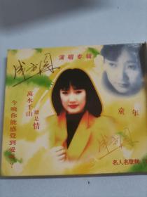 VCD 成方圆演唱专辑 名人名歌辑 26
