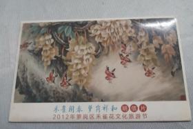 2012年萝岗区禾雀花文化旅游节明信片(含邮资  每张都贴有80分) 6张