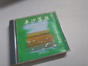 平沙落雁 中国古典音乐(三)CD