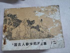连环画:中国古人勤学故事(二)