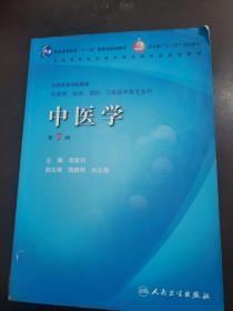 中医学(第7版)