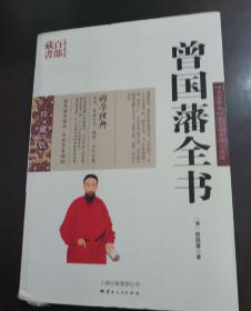 中国古典名著百部藏书:曾国藩全书