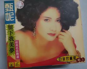 经典名曲精选  甄妮  留下我美梦