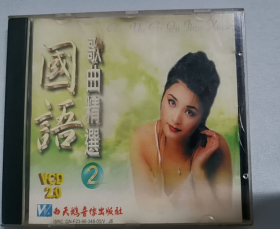 VCD 国语歌曲精选  2