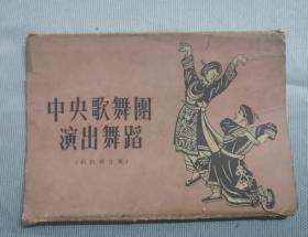 《中央歌舞团演出舞蹈  彩色照片集》3张+1张 (民族舞蹈 )共4张