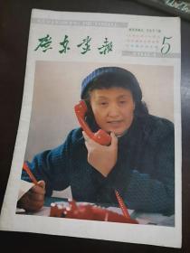 广东画报 ( 1984年5期)