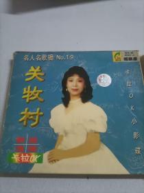 VCD 名人名歌辑19 关牧村演唱专辑           1张