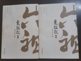 六祖惠能说 上下卷