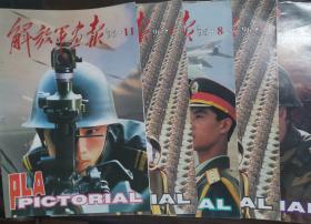 解放军画报  ( 1996年1 .5 .8.11期)4册