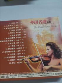 外国名曲精萃  风情万种  VCD  1张