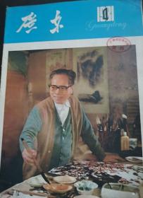 广东  ( 1981年2 . 4 .  9期)3册
