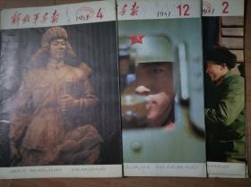 解放军画报  ( 1981年2 . 4 . 12期)3册