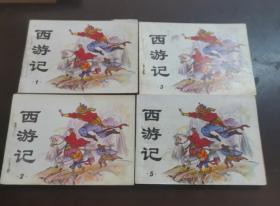 连环画  西游记( 1. 2 . 3 . 5)4册