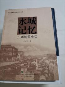 水城记忆 : 广州河涌史话