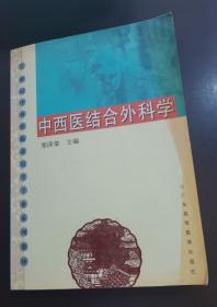中西医结合外科学