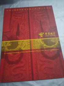 庆祝中国电信股份有限公司H股上市成功 电话卡   1册  2张