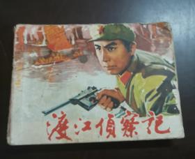 连环画  渡江侦察记