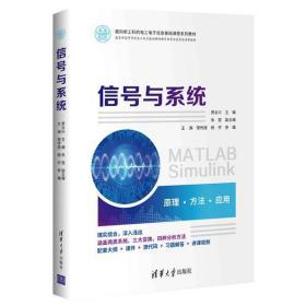 信号与系统(面向新工科的电工电子信息基础课程系列教材)