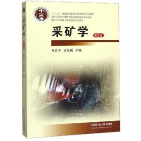 采矿学(第3版)