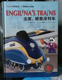 STEAM科学绘本·工程师的大创造:出发,磁悬浮列车、建造超级大桥、最强最酷的机器人(全三册)