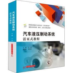 汽车液压制动系统活页式教程