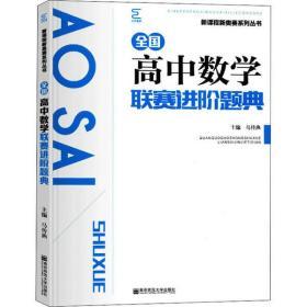 全国高中数  赛进阶题典马传渔9787565139079南京师范大学出版社