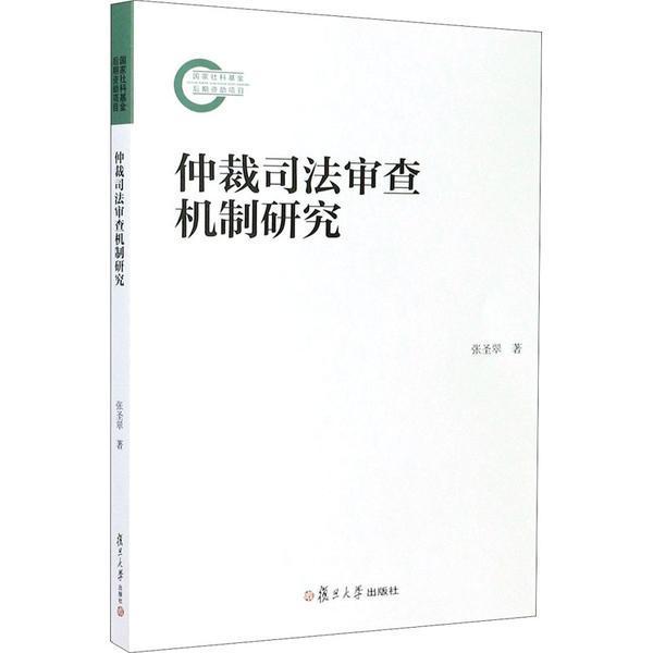 仲裁司法审查机制研究