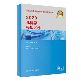 2020儿科学模拟试卷(配增值)