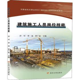 建筑施工人员岗位技能(河南省机关事业单位工勤技能人员培训考核教材)