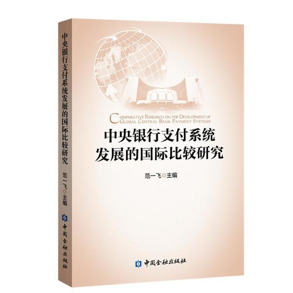 中央银行支付系统发展的国际比较研究
