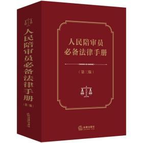 人民陪审员必备法律手册(第三版)