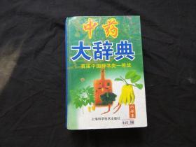 中药大辞典(首届中国辞书类一等奖)精装大32开