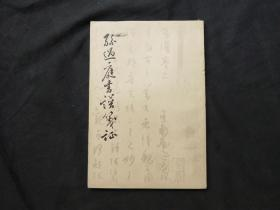 孙过庭书谱笺证 82年1版1印竖版繁体