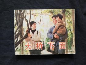 电影连环画 大桥下面 84年1版1印