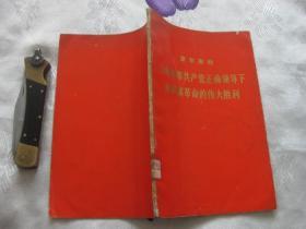 (波尔布特报告)在柬埔寨共产党正确领导下柬埔寨革命的伟大胜利