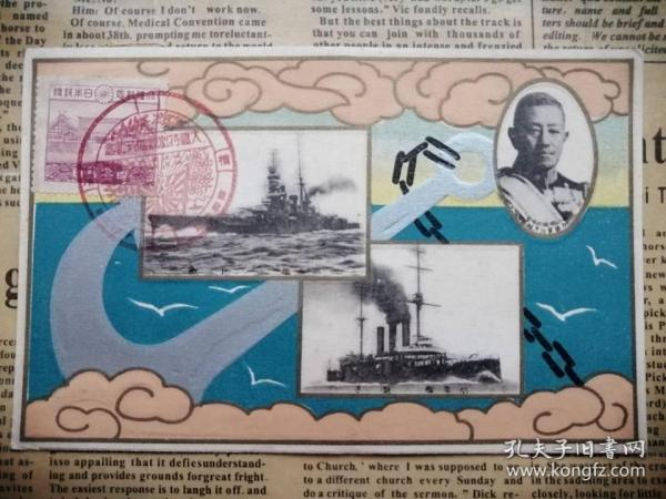 日本海军横滨大礼特别观舰式纪念