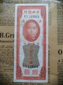 民国中央银行(上海) 关金贰仟圆36年美国钞票公司印
