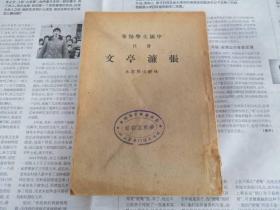 中国文学精华音注《张濂亭文》味经山房选本