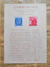1947年五月三日《日本国宪法施行纪念》