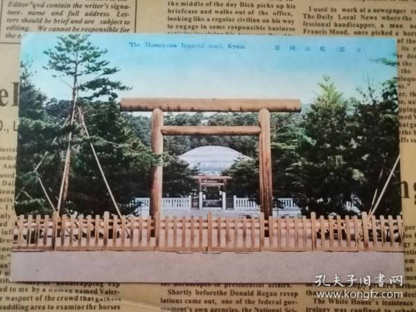 京都桃山御陵