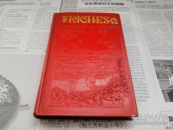 罕见民国1936年印制的绝版珍稀文献《RICHES》