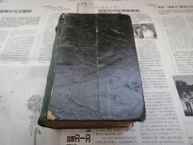 罕见清代京师译学馆珍贵法文版旧藏古籍《皮埃尔·拉鲁斯百科图解词典》