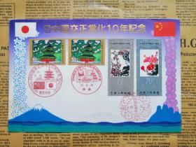 日中国交正常化10年记念(中日邦交正常化十周年)纪念封