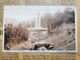 日俄旅顺争夺战二O三高地乃木保典少尉战死之所纪念碑