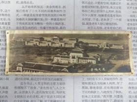 罕见民国珍贵摄影:国立武汉大学全景