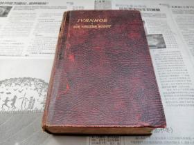 罕见晚清时期英文原版精印的文学巨匠沃尔特·司各特世界长篇历史名著《IVANHOE》