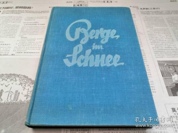 罕见民国1932年柏林德文原版精印的珍贵高清图文集《雪山》