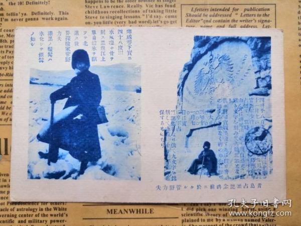 民国时期世界著名探险家菅野力夫在青岛占领纪念碑前留影